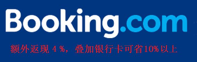 【Booking优惠】酒店预订返现4%,叠加中行卡可省9%