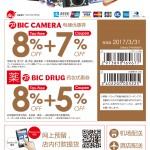 【日本免税店/商店】日本人气电器集团BIC CAMERA优惠券85折折扣券 BIC DRUG药妆店8%免税+5%优惠