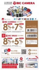 日本BIC电器店