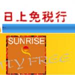 上海虹桥浦东机场日上免税店95折优惠券折扣券二维码,长期更新