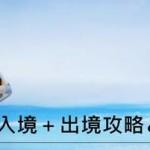 泰国廊曼机场入境+出境攻略&交通懒人包(有买皇家蜂蜜牛乳片最后的机会