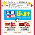 【日本免税店/商店】日本国民药妆店95折优惠券+8%免税