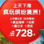 3月29日机票促销:亚航,成都/北京/重庆等国内多地往返澳洲/东南亚含税736元起,含有水灯节