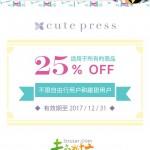 【泰国免税店/商店】Cute Press 75折优惠券