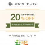 【泰国免税店/商店】Oritental princess东方公主 8折优惠券