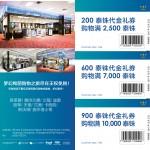 【泰国免税店/商店】清迈机场王权免税店(皇权,kingpower)优惠券