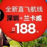 4月27日机票促销:长荣航空台北线优惠,寒暑假/国庆/新年,香港往返台北含税900元