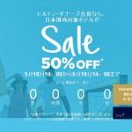 5月14日机票促销:希尔顿5月16日13点开售,日本地区酒店大促5折