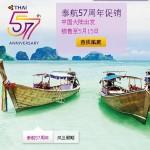 5月4日促销机票:泰国航空57周年促销,中国六城出发北欧等地2K5起、东南亚1K4起