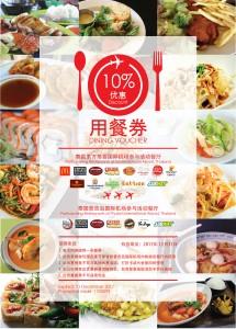 曼谷素万那普机场及普吉机场餐厅优惠券