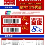 【日本免税店/商店】日本太阳药妆店95折+8%免税优惠券(长期有效)