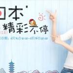 6月15日机票促销:春秋航空日本线专场促销,国内多地直飞往返日本含税732元起