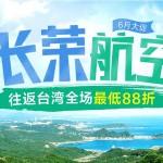 6月23日机票促销:长荣航空暑假票,国内多城往返台北/高雄含税1300元起