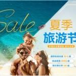 6月16日机票促销:南方航空大量给力航线,北京500往返香港、上海往返台湾不到1000元等