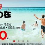 7月17日机票促销:亚航新促销,中国多个城市往返东南亚700元起