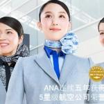 7月15日机票促销:全日空航空,上海/杭州/北京等10城市往返日本含税1K3起