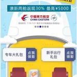 7月18日机票促销:航班管家会员日活动,国内多地往返澳大利亚/新西兰的公务舱返现 30%,最高可达5000元