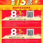 【日本免税店/商店】日本鹤羽药妆店95折+8%免税优惠券