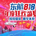 8月17日机票促销:东方航空818年度盛宴,全线6折积分兑换,机票直减30%