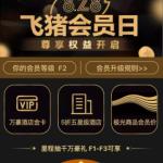 8月28日机酒促销:飞猪会员促,国内多个热门城市五星酒店5折