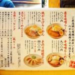 推介日本北海道札幌的10间拉面店,绝对值得尝试
