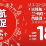9月9日机票促销:亚航第三季度大促,中国多个城市飞东南亚含税181元起