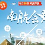 9月25日机票促销:南方航空会员日国内航线80元起飞全新出炉