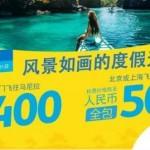 9月23日机票促销:香港航空18年旺季期间,上海往返新西兰奥克兰含税2740元