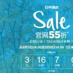 9月2日机酒促销:全日空航空早鸟促,上海、北京、广州等十个城市往返日本含税1K4起,有春节票和清明票