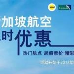9月7日机票促销:新加坡航空新一轮促销,北京、广州、上海等往返东南亚含税1K3起