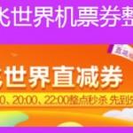 9月21日机票促销:海南航空红叶季,杭州、广州、深圳等往返日本札幌含税1K3起