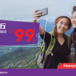 11月14日机票促销:香港快运,香港往返东南亚、台湾、日本等地含税536元起