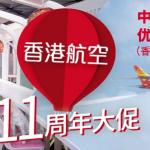 11月21日机票促销:香港航空11周年促,北京、上海等往返香港900起/台湾1K4起/北美2K8起