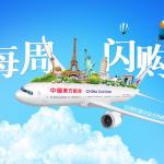 11月25日机票促销:东方航空闪促,上海/南京/无锡/西安/昆明 往返香港含税 660元起