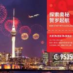 11月18日机票促销:天津航空,北京、上海、天津、西安、杭州等往返奥克兰含税2K起