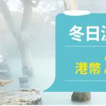 11月22日机票促销:乐桃航空,上海、香港往返大阪、东京含税687元起