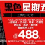 11月24日机票促销:亚航黑五促销,北京、上海、成都等地直飞吉隆坡488元,往返含税1K起
