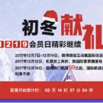 12月8日机票促销:四川航空12.19会员日疯狂促,国内/国际航线99元起