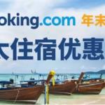 12月11日机票促销:泰国航空双12促销,国内6城直飞往返泰国1k2起、东南亚1K6起