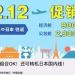 12月6日机票促销:全日空双12促销,含樱花季税前900元起