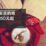 12月1日机票促销:卡塔尔航空,上海、北京、广州等地跨清明、五一往返欧非等地3K6起
