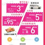 【泰国免税店】泰国普吉岛GMS免税购物中心优惠券