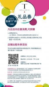 香港DFS礼品券 走啦旅行