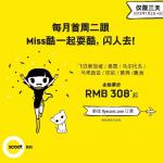 1月2日机票促销:酷航周二大促,中国内地往返东南亚/澳洲600元起