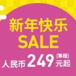 1月5日机票促销:乐桃航空促,上海、香港往返东京/大坂688元起