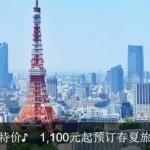 1月16日机票促销:全日空航空春夏促销,中国往返日本含税1K3起