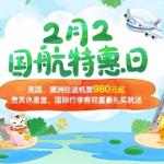 2月1日机票促销:国航特惠日,12城出发往返香港、日本、东南亚、欧美等地1K3起