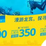 2月9日机票促销:宿务航空,北京、上海、广州等往返马尼拉含税577元起