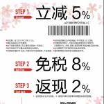 【日本免税店/商店】日本福冈机场旗舰店(市内免税店)优惠券