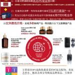 【香港免税店】香港DFS T广场广东道店尖东店优惠券